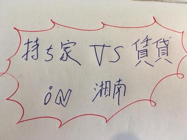 ぼくが湘南で持ち家を買わずに賃貸を続ける理由。