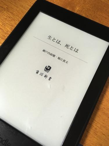 堀江貴文と瀬戸内 寂聴の対談【生とは、死とは】の書評。今の世の中悪くないなと思った。