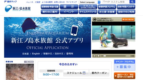 新江ノ島水族館を少しお得に利用する2つの方法。
