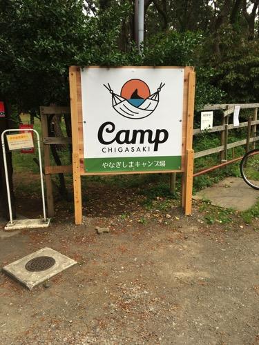 柳島キャンプ場はキャンプ初心者の僕を優しく迎えてくれた