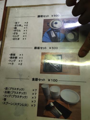 柳島キャンプ場 レンタル