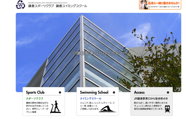 鎌倉スポーツクラブ