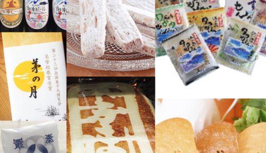 茅ケ崎のお土産で、絶対喜んでもらえるおすすめ8選【2020年更新】