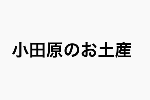 地元の方々に聞いた、小田原のおすすめお土産13選!!