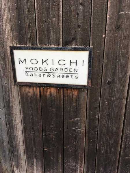 湘南ビールで有名なモキチ茅ヶ崎で日本酒を堪能