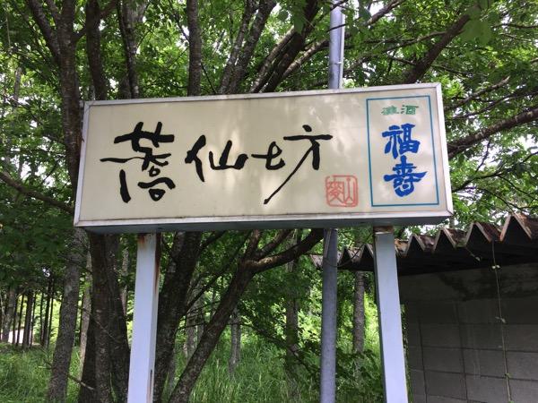 【静岡】蕎仙坊(きょうざんぼう)に行ってみたら驚きの連続だった