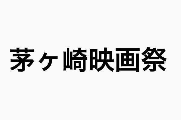 茅ケ崎映画祭に茅ケ崎物語〜MY HOME TOWN〜参戦。