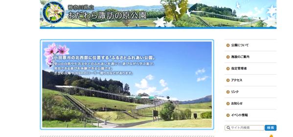 おだわら(小田原)諏訪の原公園のローラー滑り台に息子が虜になった。