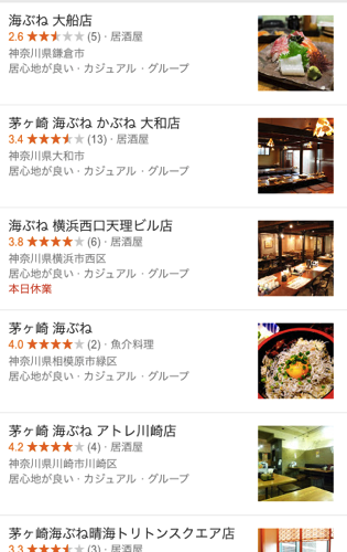 【藤沢】茅ヶ崎海ぶねが藤沢にオープン、しらすを食べに行こう