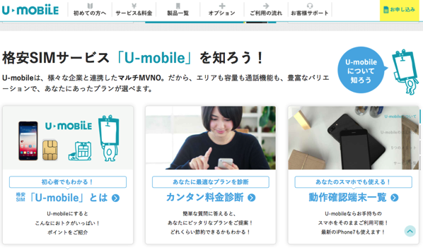 【レビュー】U-mobileの格安SIMを半年間使ってみた感想