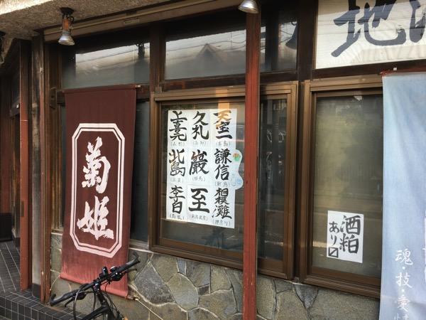 【茅ヶ崎】高田にある酒屋、星藤は缶ビール1本しか買わない僕にも優しくお酒について教えてくれた