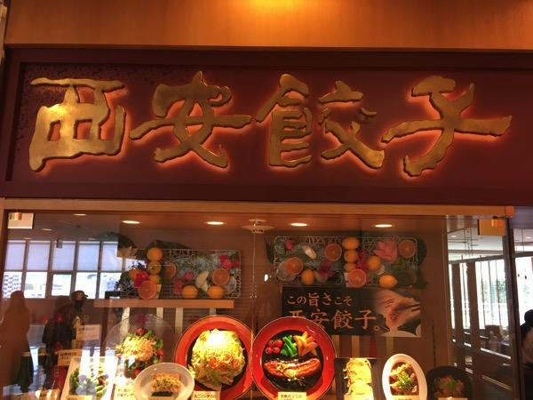 【茅ヶ崎】西安餃子に僕たち家族がはまる3つの理由