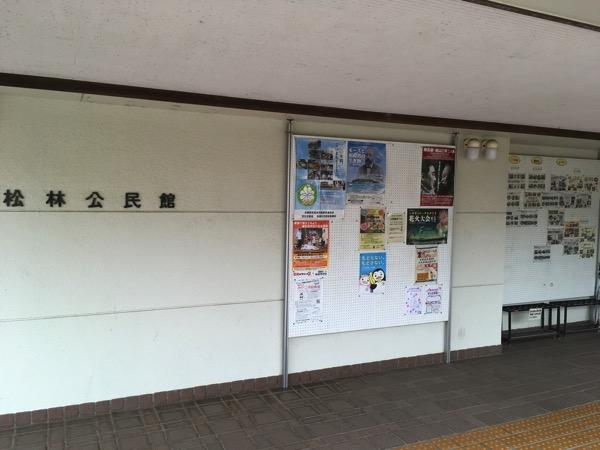 松林公民館