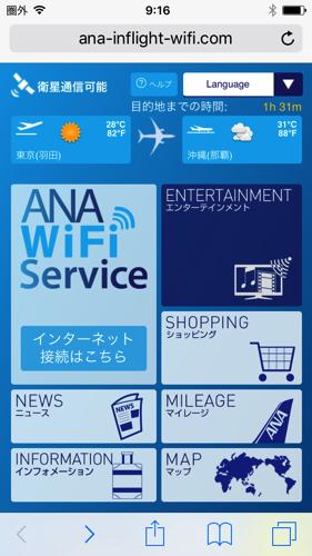 ANNA wifi サービス
