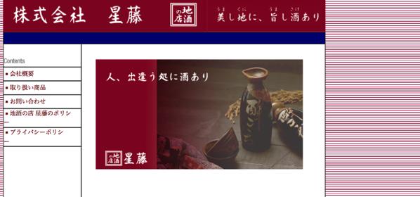 株式会社星藤