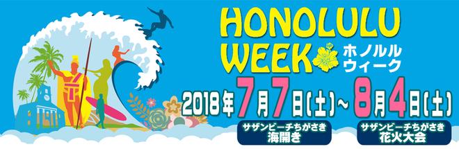 【茅ヶ崎】ホノルルウイーク(HONOLULU WEEK)が開催決定。2019年7月15日〜8月10日まで。アロハシャツを着て協賛店舗にGO