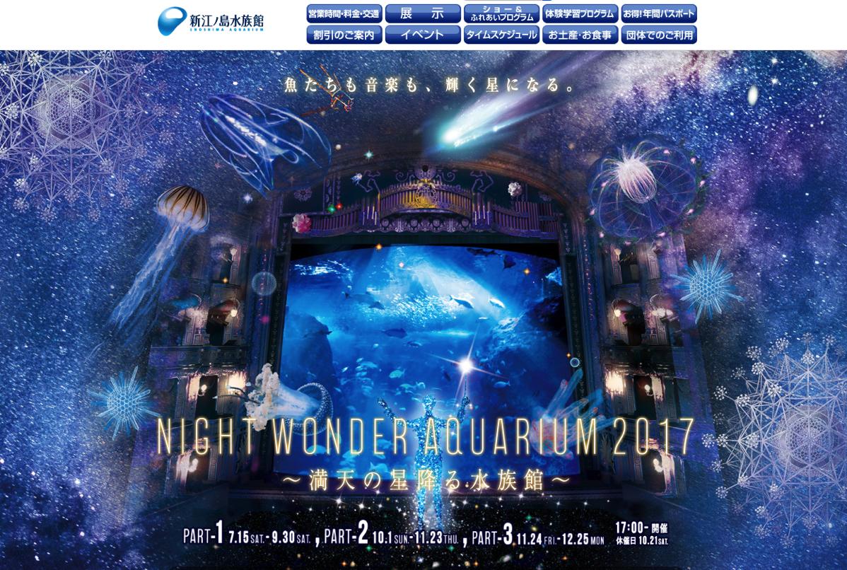 江ノ島水族館のナイトアクアリウムが幻想的すぎてなんども行きたいレベル