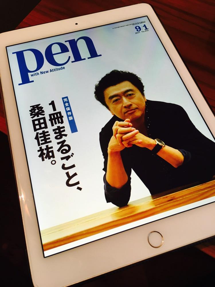 今月のPENは丸ごと桑田圭祐特集だった。