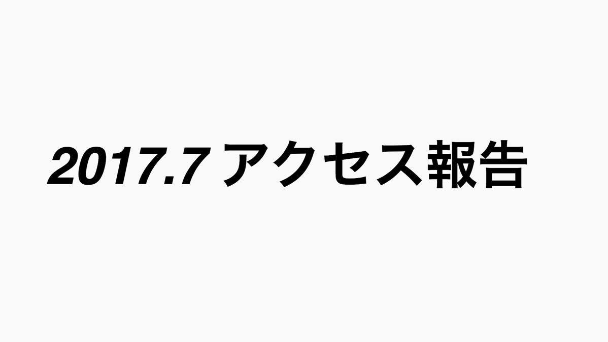 2017年7月の湘南茅ヶ崎ラボは22,277pv 人気のあった記事ベスト10