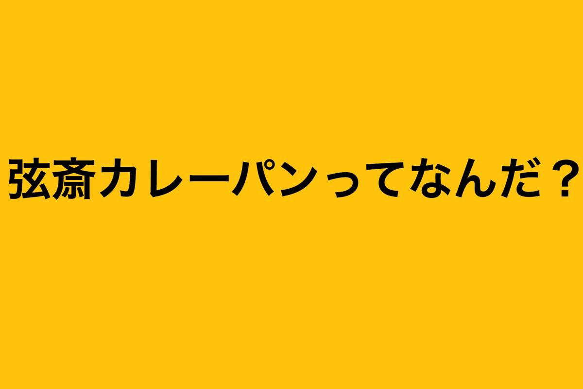 【平塚】第20回村井弦斎まつり2019年9月22日(日)に村井弦斎公園にて開催されるみたい。