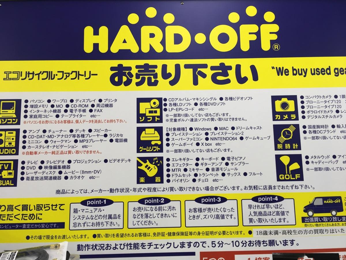 茅ヶ崎 ハードオフ