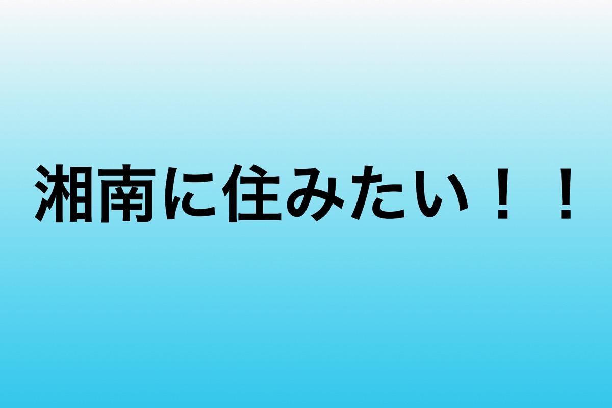 【湘南】リアイア後に住みたい街ランキングに鎌倉と藤沢と茅ヶ崎が入っている!!