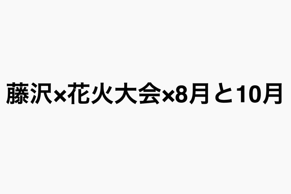 【2019年更新】藤沢江の島花火大会 8月21日(火)と10月20日(土)に開催予定!!
