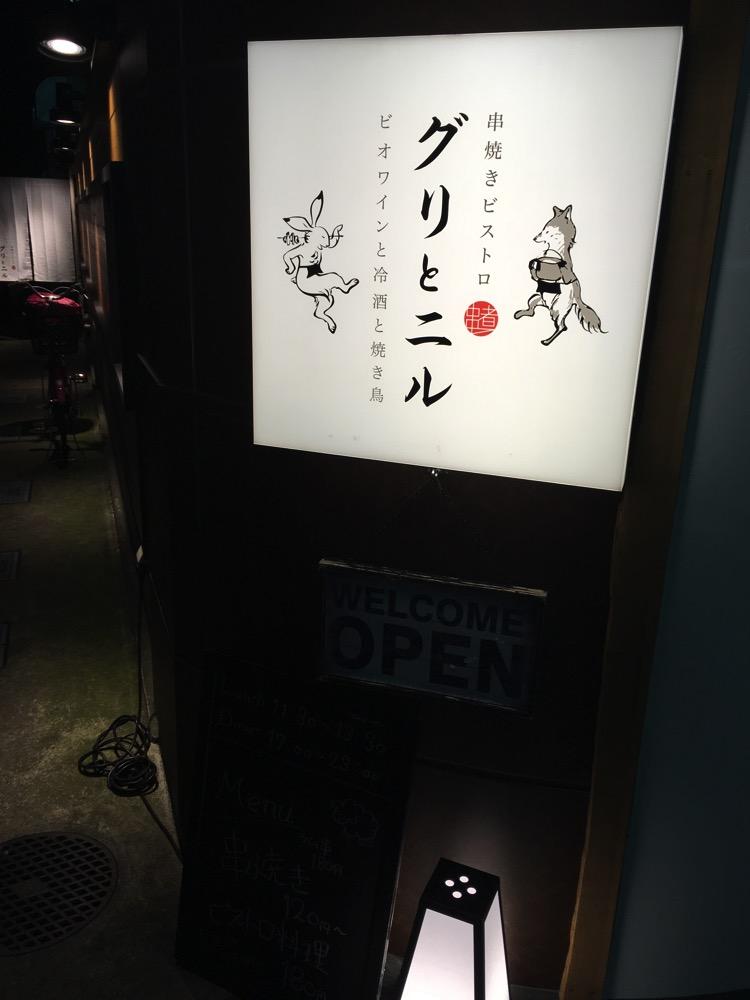 【茅ヶ崎】くし揚げ屋の後ろには「グリとニル」ものすごく洒落た串焼きビストロがそこにあった