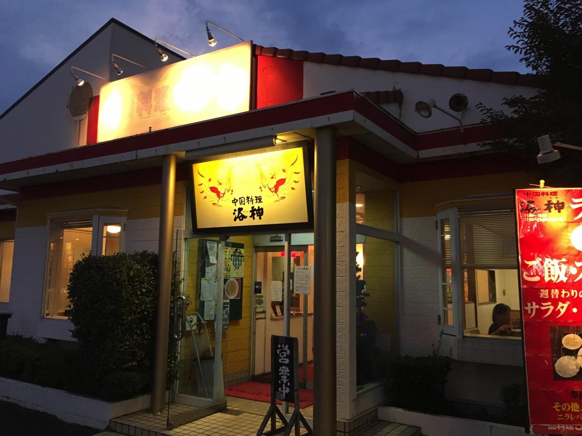 【茅ヶ崎】円蔵の中国料理「洛神」に行ってきた。今日もあったかい気持ちになった
