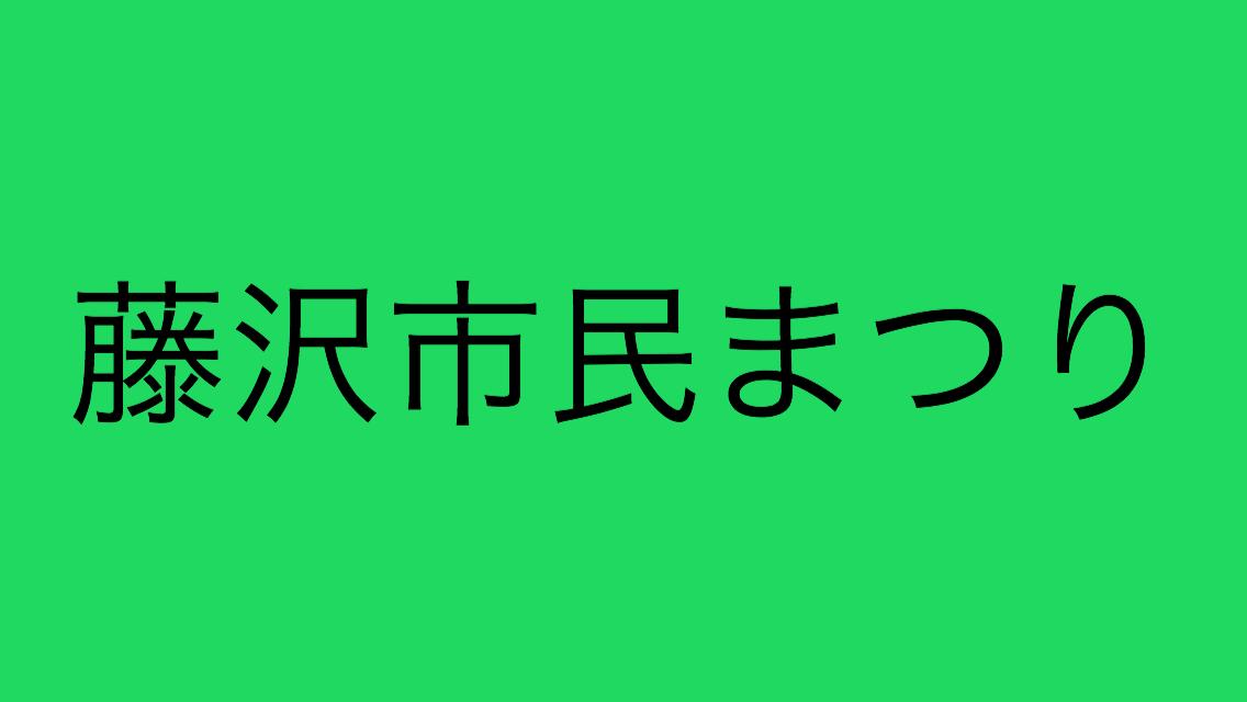 【藤沢】藤沢市民祭り2019年9月28日(土)・29日(日)で開催されるみたい。