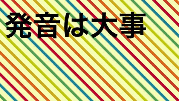 LとRだけじゃない!日本人が共通して苦戦する英語の発音