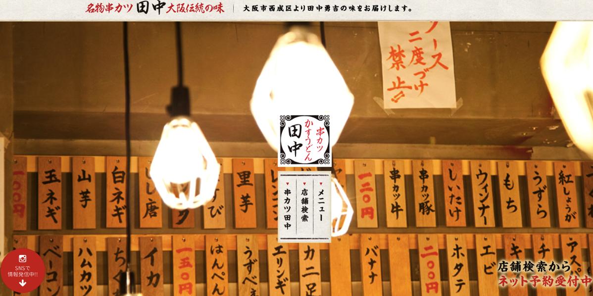 串カツ田中が茅ヶ崎駅北口に!!伝統の味を堪能しよう。