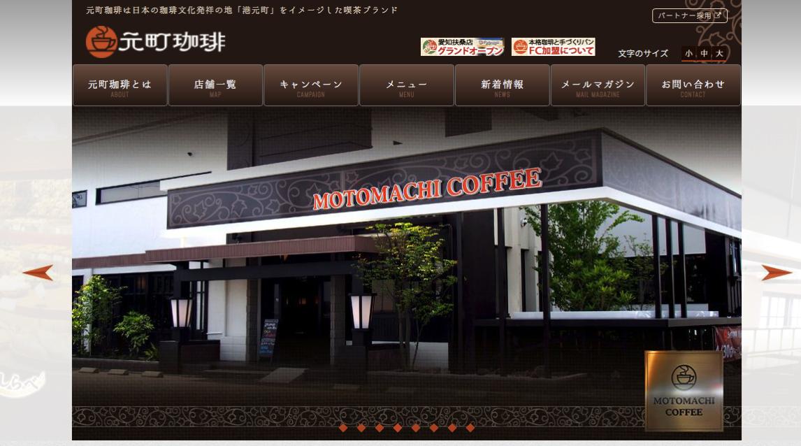 【茅ヶ崎】森の珈琲の次は元町珈琲だって!!モーニングを食べに行こう