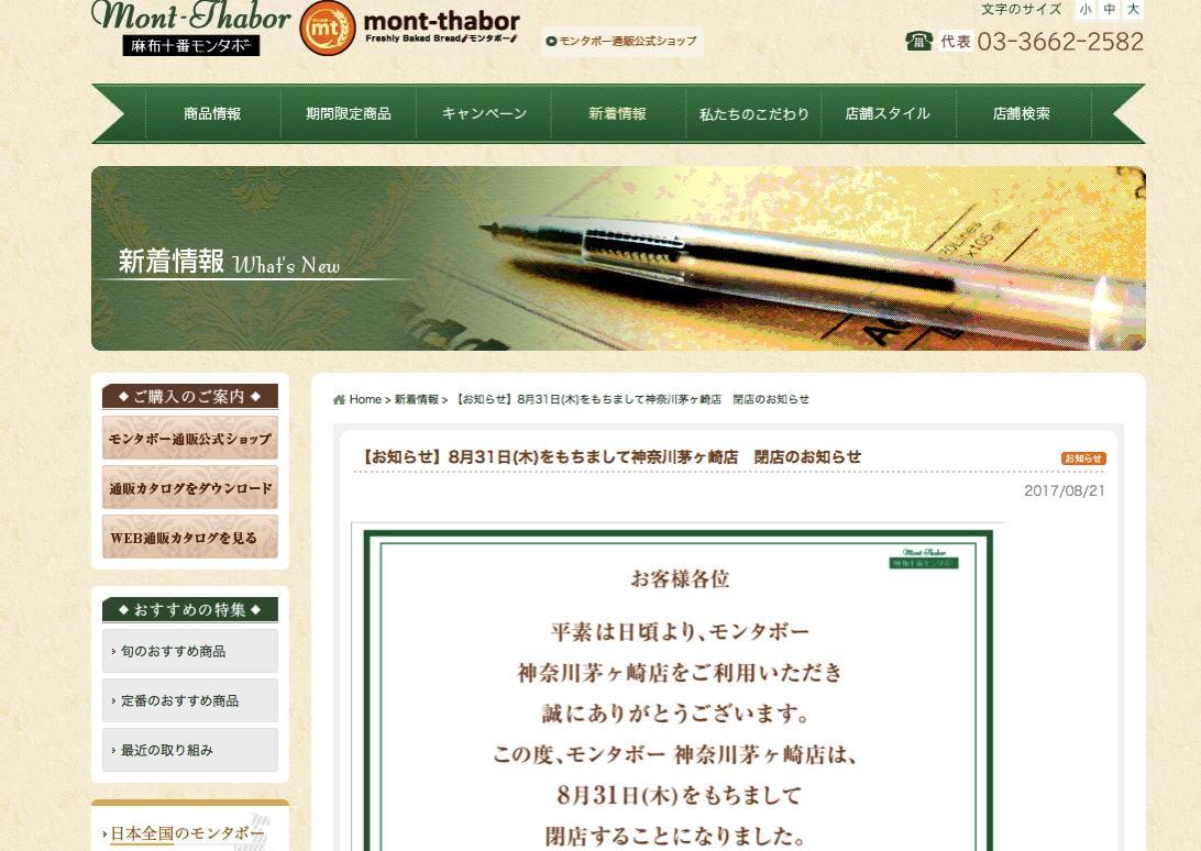 モンタボー茅ヶ崎店(辻堂にある)が2017年8月31日で閉店していた、近隣店舗情報