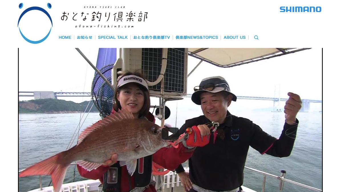 おとな釣り倶楽部が9月23日は「神奈川県鎌倉市編」らしい