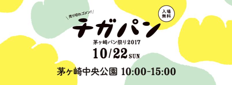 「茅ヶ崎パン祭り」2018年10月28日(日)に開催予定。こだわりのパン屋さんが集結します。