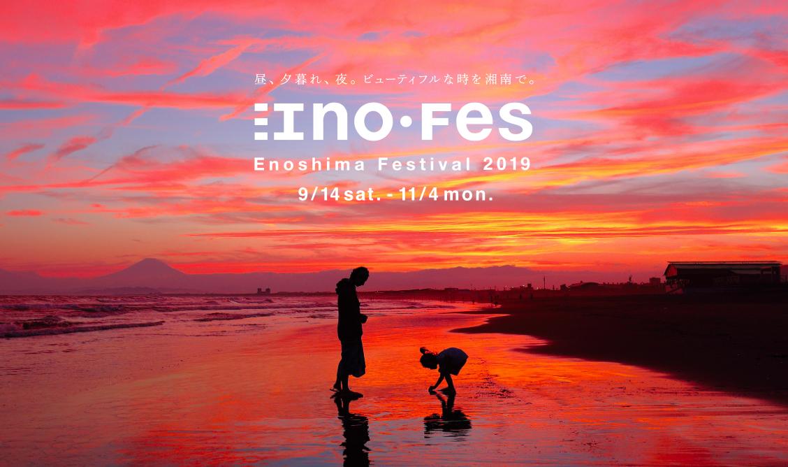 【江ノ島イベント】江no・Fes(江のフェス)2019年9月14日(土)からスタート!!江ノ島に行こう。