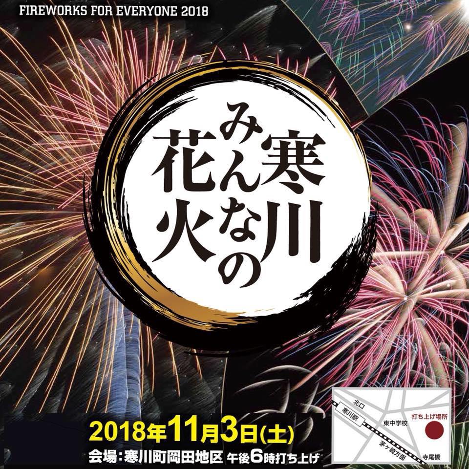 寒川花火大会は2019年は休止されるとのこと。