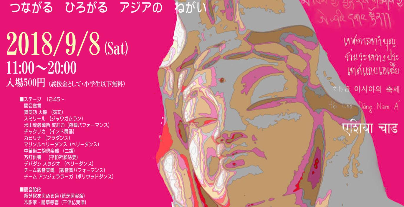 【鎌倉】「ゆめ観音アジアフェルティバル」は2018年9月8日に開催予定!!大船観音に行こう。