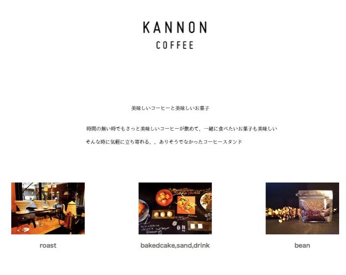 【鎌倉】KANNON COFFEEが長谷にオープン!!ちょっと一息入れましょ