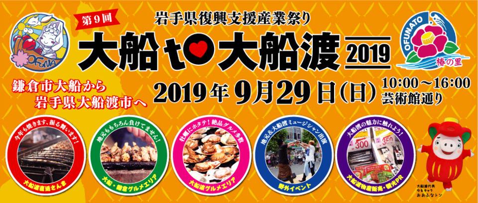 「大船to大船渡2019」は9月29日開催!!さあ、サンマを食べに行こう。