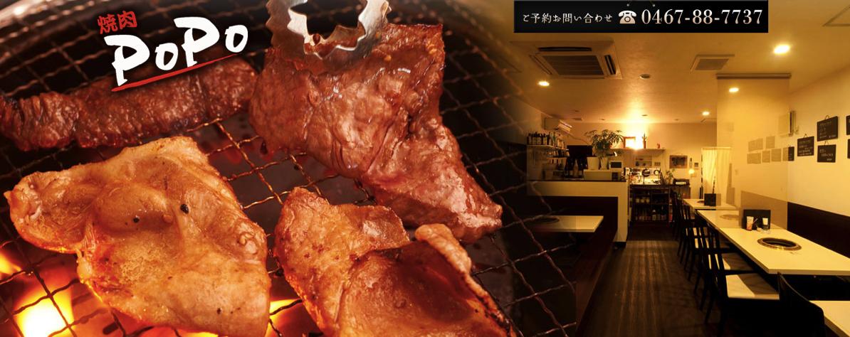 【茅ヶ崎】焼肉PoPoが美住町からイオンの隣に移転していた。
