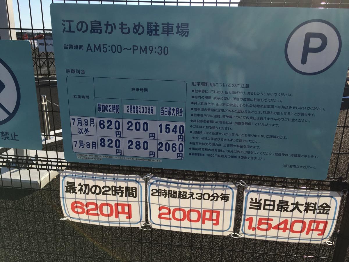 江ノ島かもめ駐車場