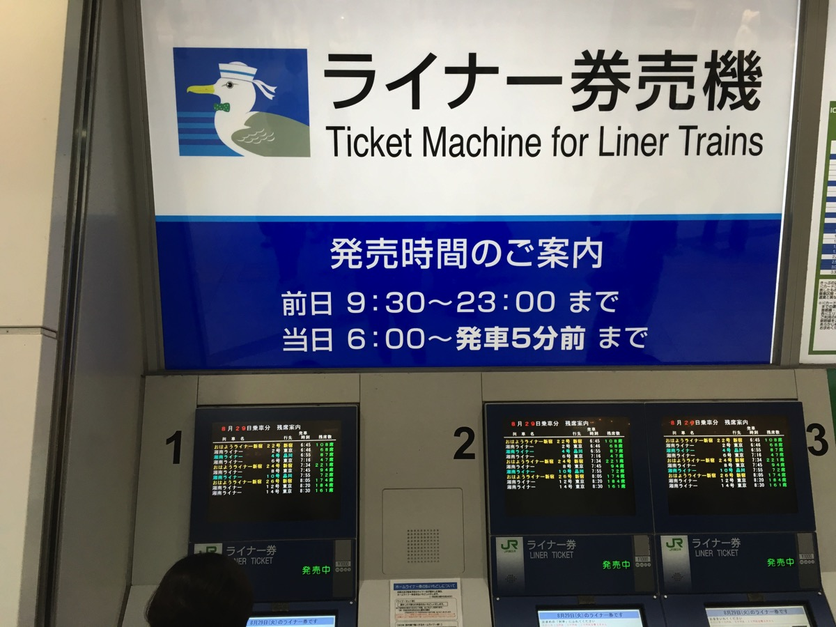 【保存版】湘南ライナーの乗り方とチケット購入方法を調べてみた。