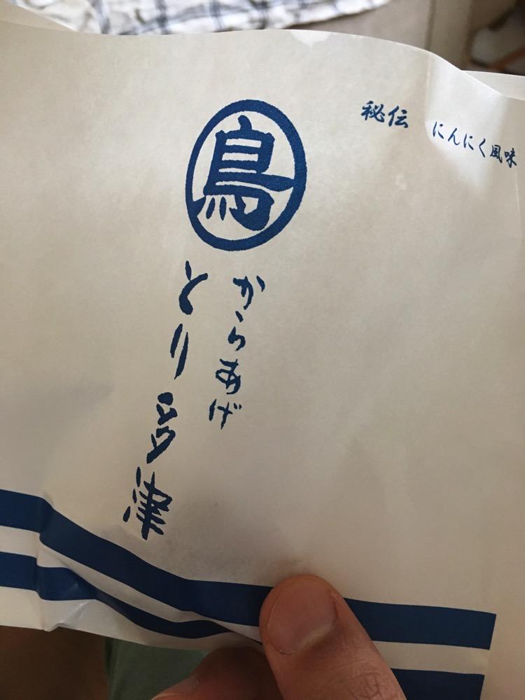 【茅ヶ崎】駅北口の「とり多津」に行ってきた。安定の味でホッとした。