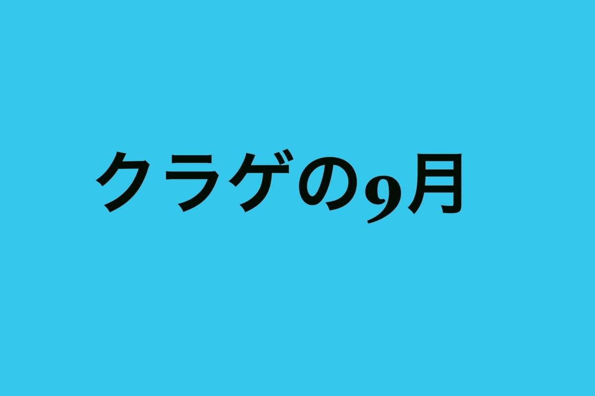 2018年も新江ノ島水族館で「クラゲの9月」が開催される。クラゲは海水浴では怖いけど水族館のは別物