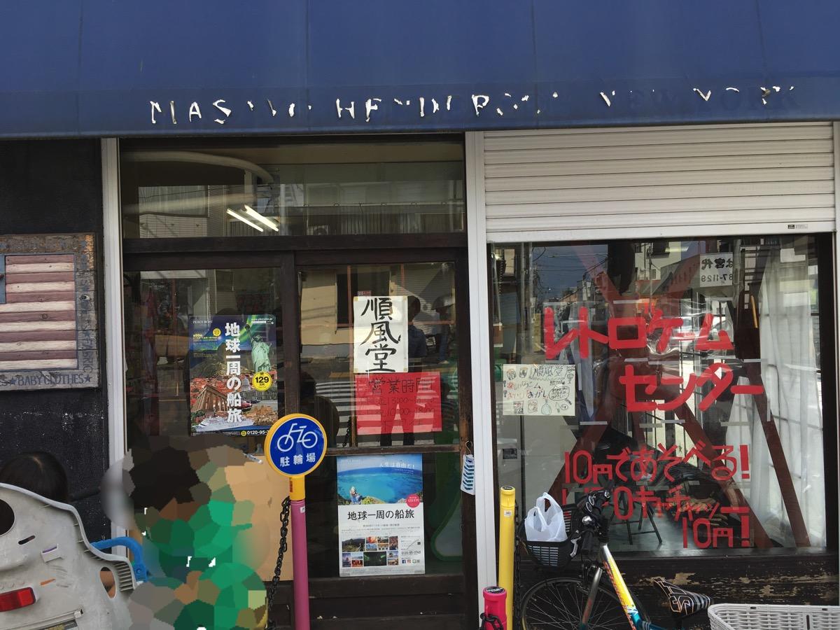 【茅ヶ崎】一中通りにあるレトロゲームセンター「順風堂」に行ってきた。少年の心を思い出した。
