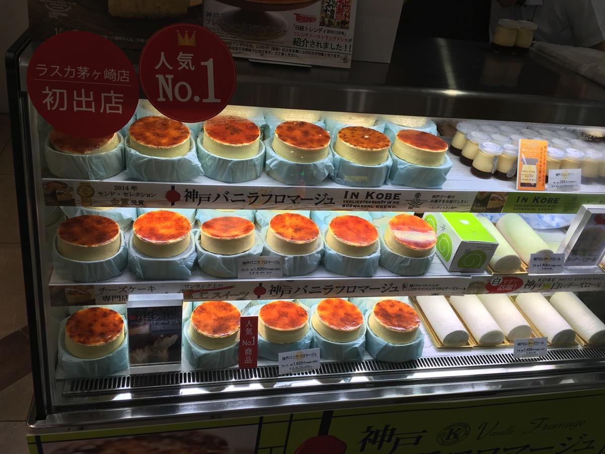 コンディトライ神戸の出店が茅ヶ崎ラスカ入り口前に9/19まで出店。みんな急げー!!