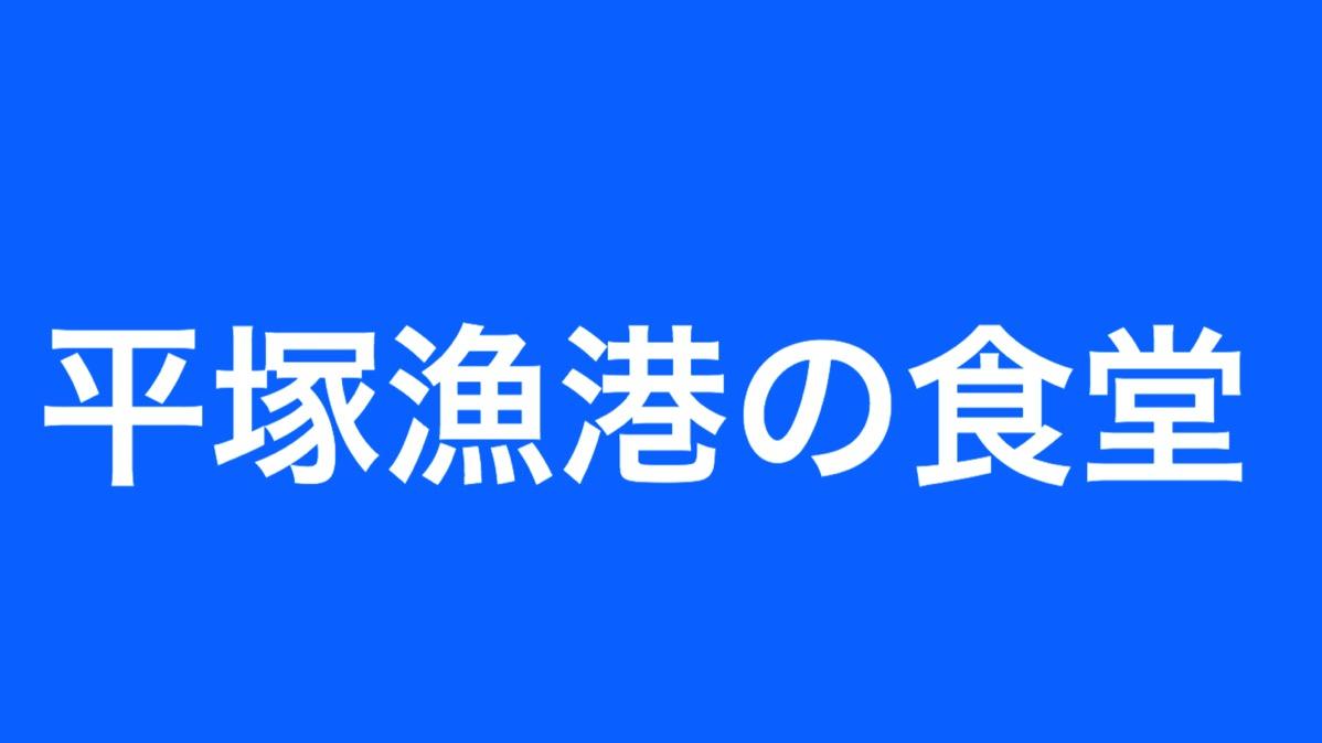 モヤモヤさまーず2で紹介された「平塚漁港の食堂」とは?