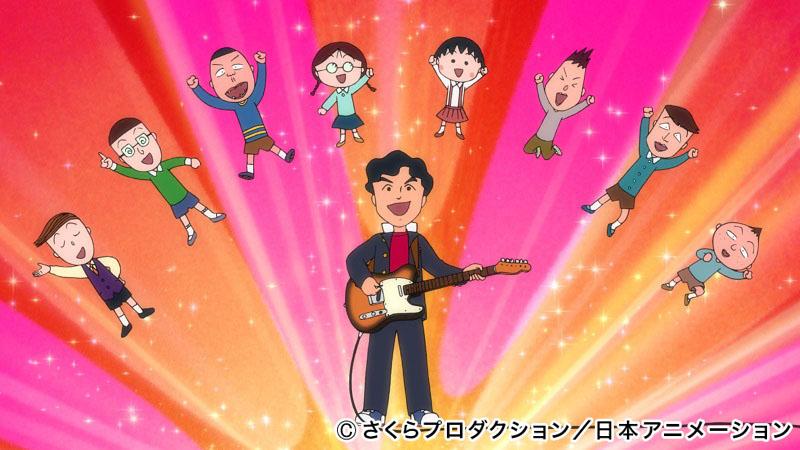 ちびまる子ちゃんと桑田佳祐がとうとうコラボ!!エンディングの「100万年の幸せ!!」も今回が見納めだよ